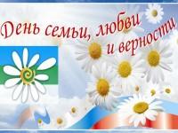 10 июля 2015 года в Петрозаводской Епархии состоялись встреча семей с детьми, посвященная Дню семьи, любви и верности, в рамках реализации субгранта «Семейное гнездо» (руководитель проекта Анна Мугачева)